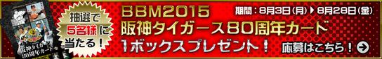 banner_present_august