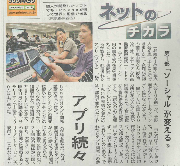 20109730日経産業新聞