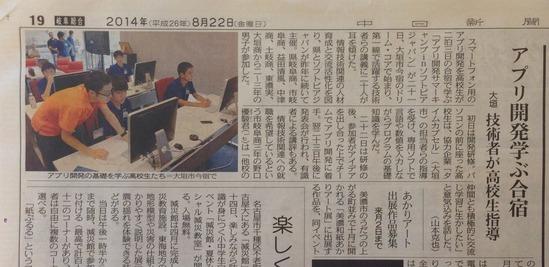 中日新聞20140822