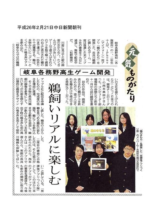 平成26年2月21日中日新聞朝刊
