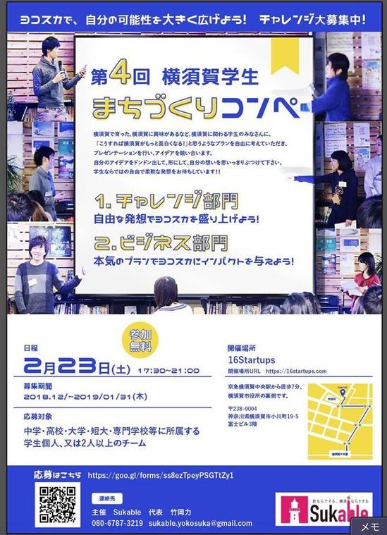 第4回横須賀学生まちづくりコンペ