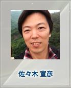 member_sasaki