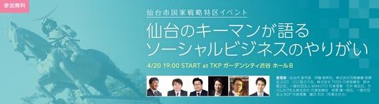 仙台市国家戦略特区イベント