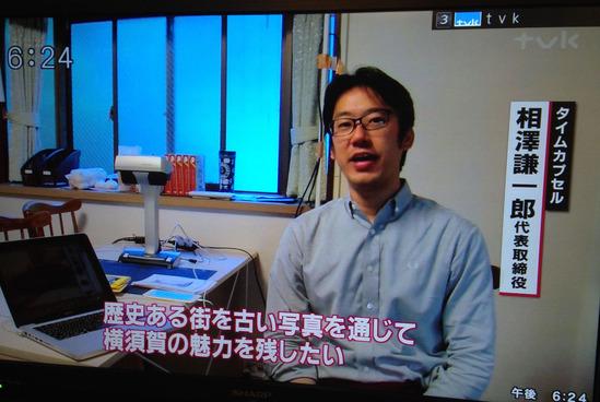 神奈川TV
