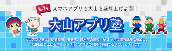 oyama_school_banner_5