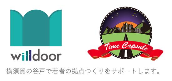 横須賀の谷戸で若者の拠点つくりをサポート