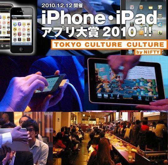 iPhone・iPadアプリ大賞2010