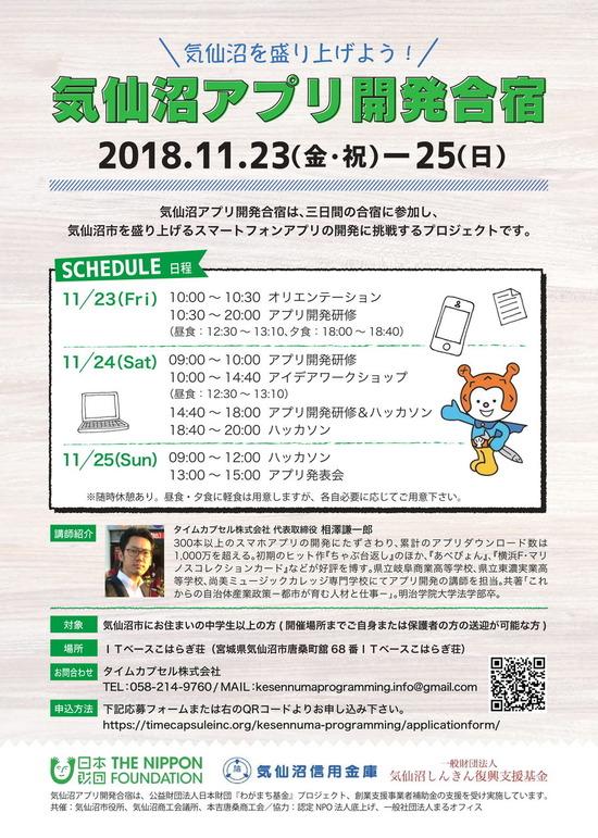 気仙沼アプリ開発合宿2018チラシ