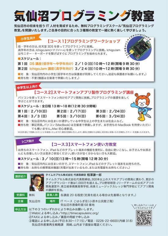 気仙沼プログラミング教室