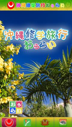 okinawa_top-e1401947312202
