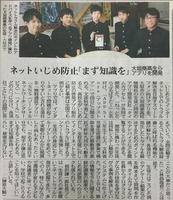 中日新聞20150204