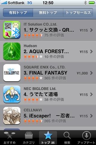 AppStore20100306