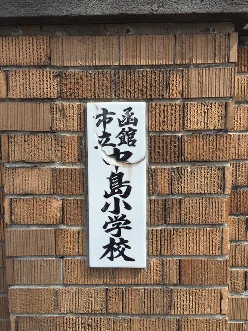 中島三郎助父子 最期の地碑3