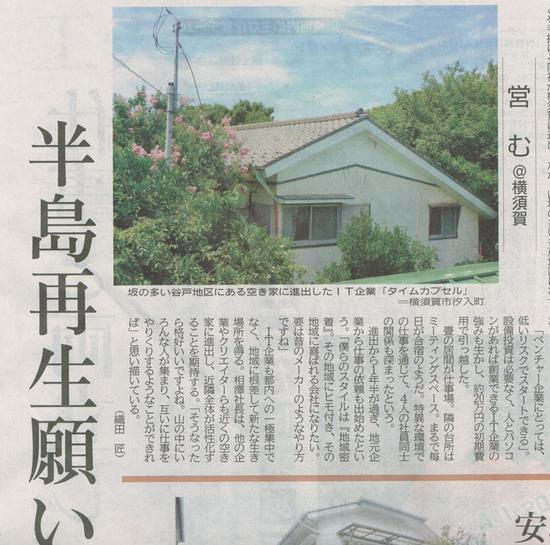20160101神奈川新聞2
