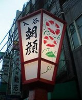 入谷朝顔市.jpg