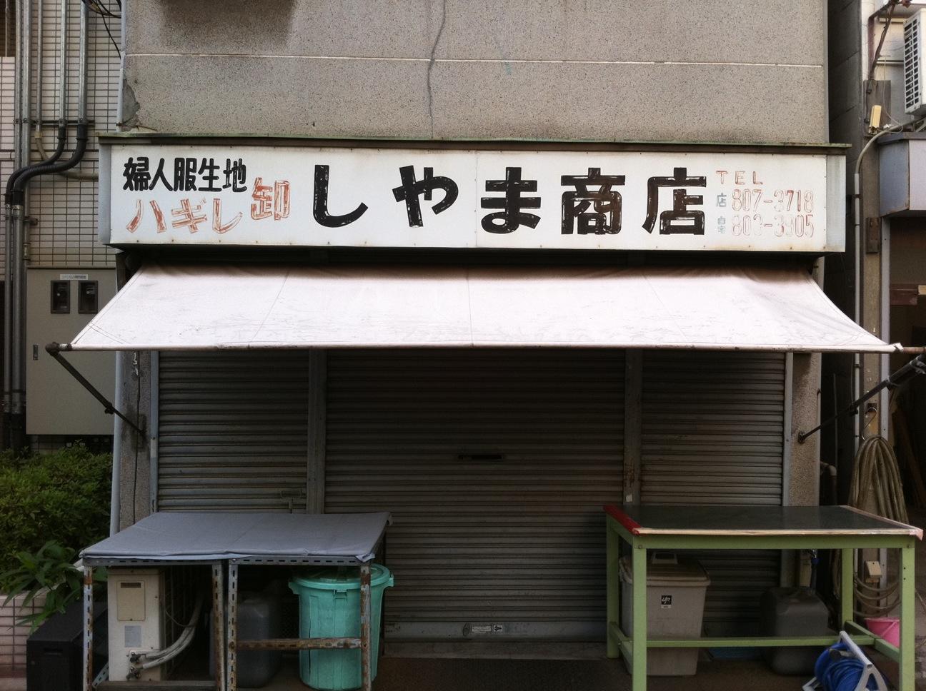しまや商店