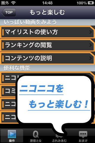 説明書 for ニコ動Q