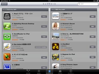 App Store4位
