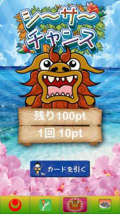 okinawa_gacha-e1401947330355