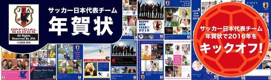 サッカー日本代表チーム・年賀状2016-スマホで写真年賀状-