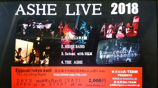 ASHELIVE2018