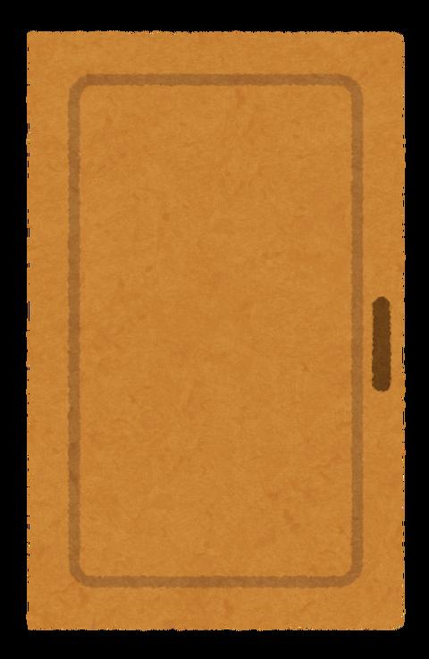 door_close