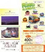 六甲山の切符