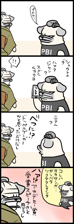 sh238