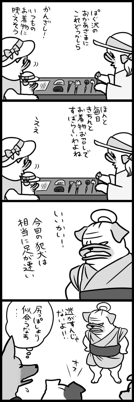 sh092