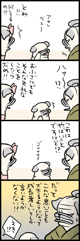 sh259