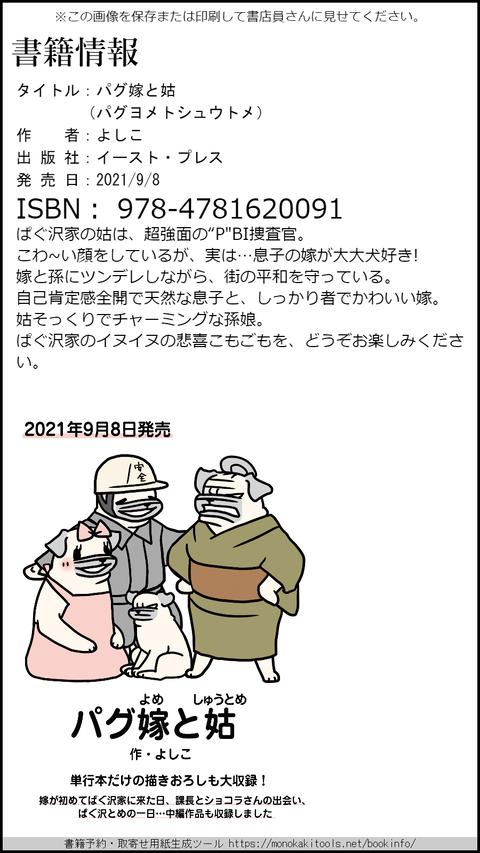 パグ嫁と姑_bookinfo_phone+