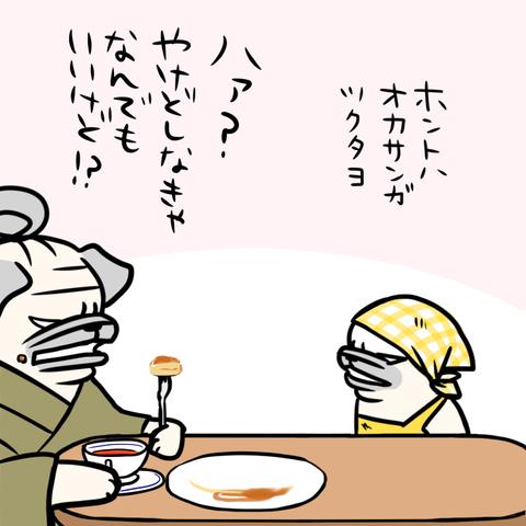 181パンケーキ