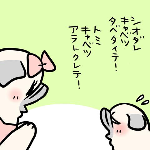 オリョウリシタイ2