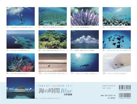 海の時間_Blue_sH4  2