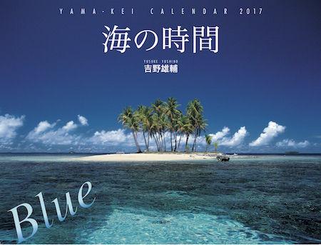 海の時間_Blue_  sH1  2