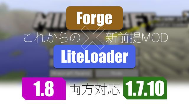 新LiteLoader-Forge