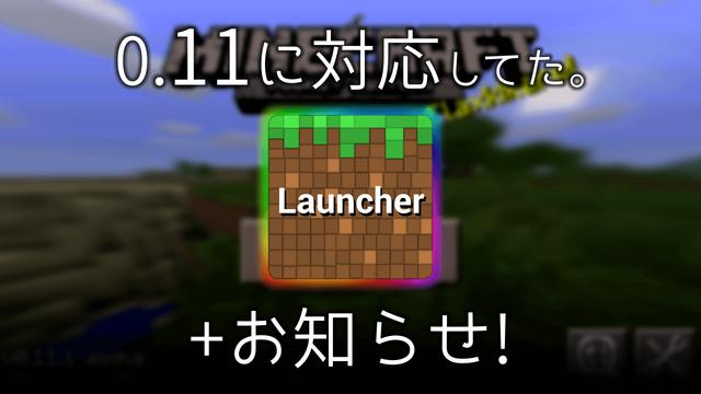BlockLauncher11対応