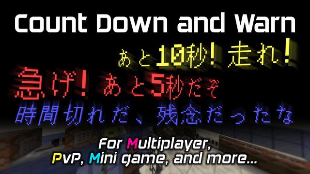 残り時間をカウントダウンして、大きく表示する方法 - PvPに便利 [scoreboard+titleコマンド]