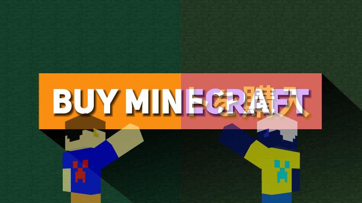 新しいPC版の購入方法