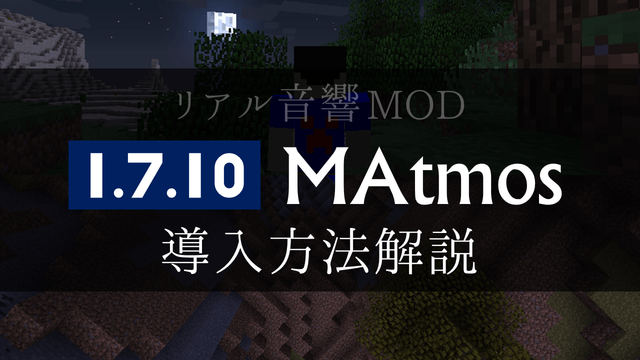 MAtmos導入