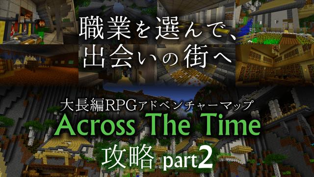 AcrossTheTime-part2