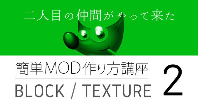 MOD制作part2