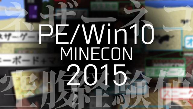 PE-MINECON2015