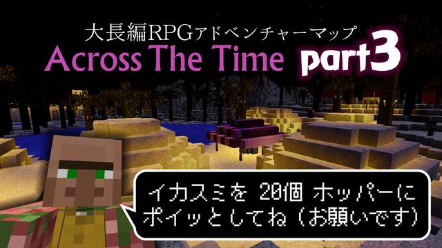 AcrossTheTime-part3