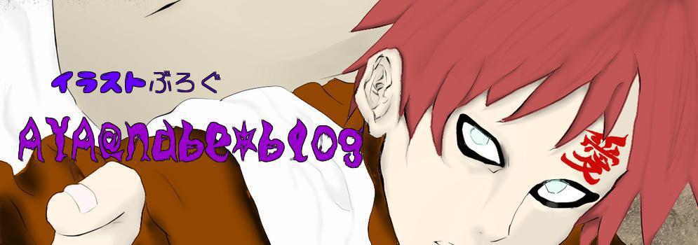 AYA@nabe*blog [キャラクター]
