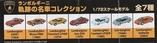 ローソンのランボルギーニ軌跡の名車コレクション