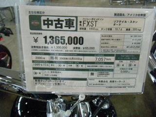 ハーレーFXSTソフテイルスタンダード中古車価格