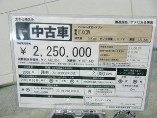 ハーレーロッカー中古車価格