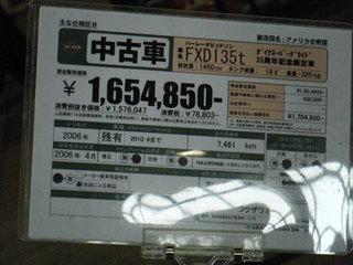 ハーレー ダイナFXDI35t中古車価格