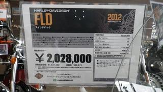 ハーレー2012年モデルFLDダイナスイッチバック価格